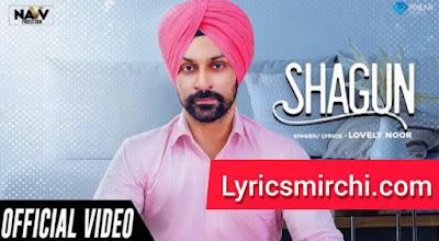 Shagun शगुन Song Lyrics | Lovely Noor | Latest Punjabi Song 2020