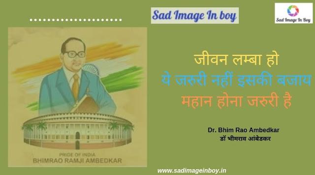 dr br ambedkar photos gallery | ambedkar quotes on education