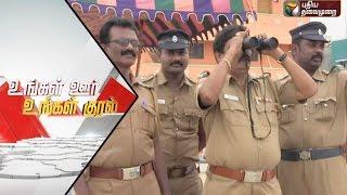 Ungal Oor Ungal Kural: Top district new today 28-09-2016 Puthiya Thalaimurai Tv