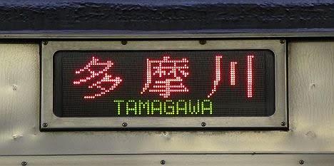 東京急行電鉄池上線 多摩川行き3 7700系歌舞伎塗装(2018年引退)