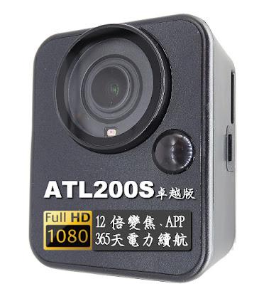 Afidus ATL200S 1080p Full HD 光學變焦 中文APP控制 工程縮時攝影機 比較Brinno縮時攝影機