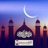 إمساكية شهر رمضان المبارك