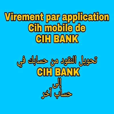 كيف أحول مبلغ من حسابي في بنك CIH إلى حساب آخر في نفس البنك أو إلى حساب بنك مغربي آخر