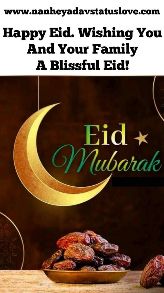 Best 2021 Eid Mubarak Wishes, Message Images  For Eid Mubarak