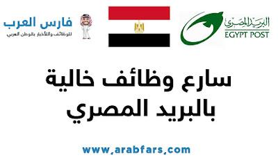 سارع وظائف خالية بالبريد المصري