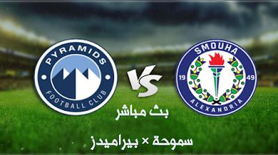 مشاهدة مباراة سموحة وبيراميدز بث مباشر اليوم 22-1-2021 في الدوري المصري.