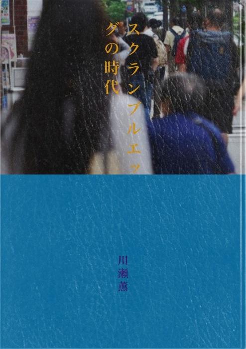 川瀬薫『スクランブルエッグの時代』