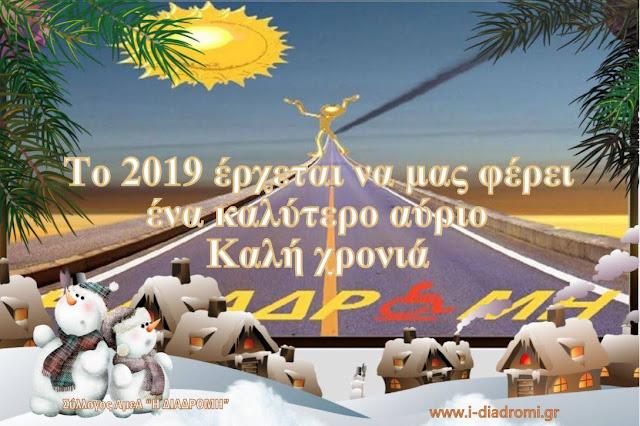 2019 ευχές