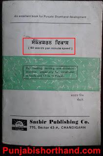 Sardar-Kartar-Singh-60