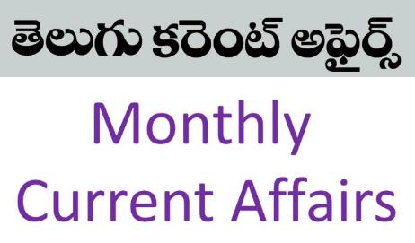 current-affairs-telugu