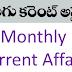 2019 Current Affairs in Telugu PDF Download | కరెంట్ అఫైర్స్ తెలుగులో