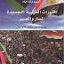 تحميل كتاب الثورات العربية الجديدة - المسار والمصير لــ  السيد ولد أباه.pdf