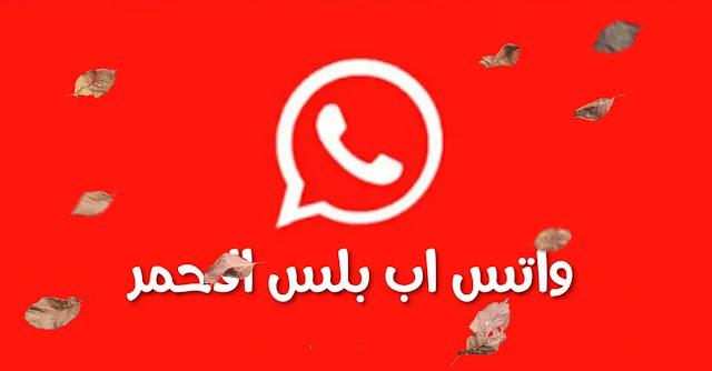 تحميل واتس اب بلس الاحمر اخر اصدار WhatsApp Plus Red  برابط مباشر