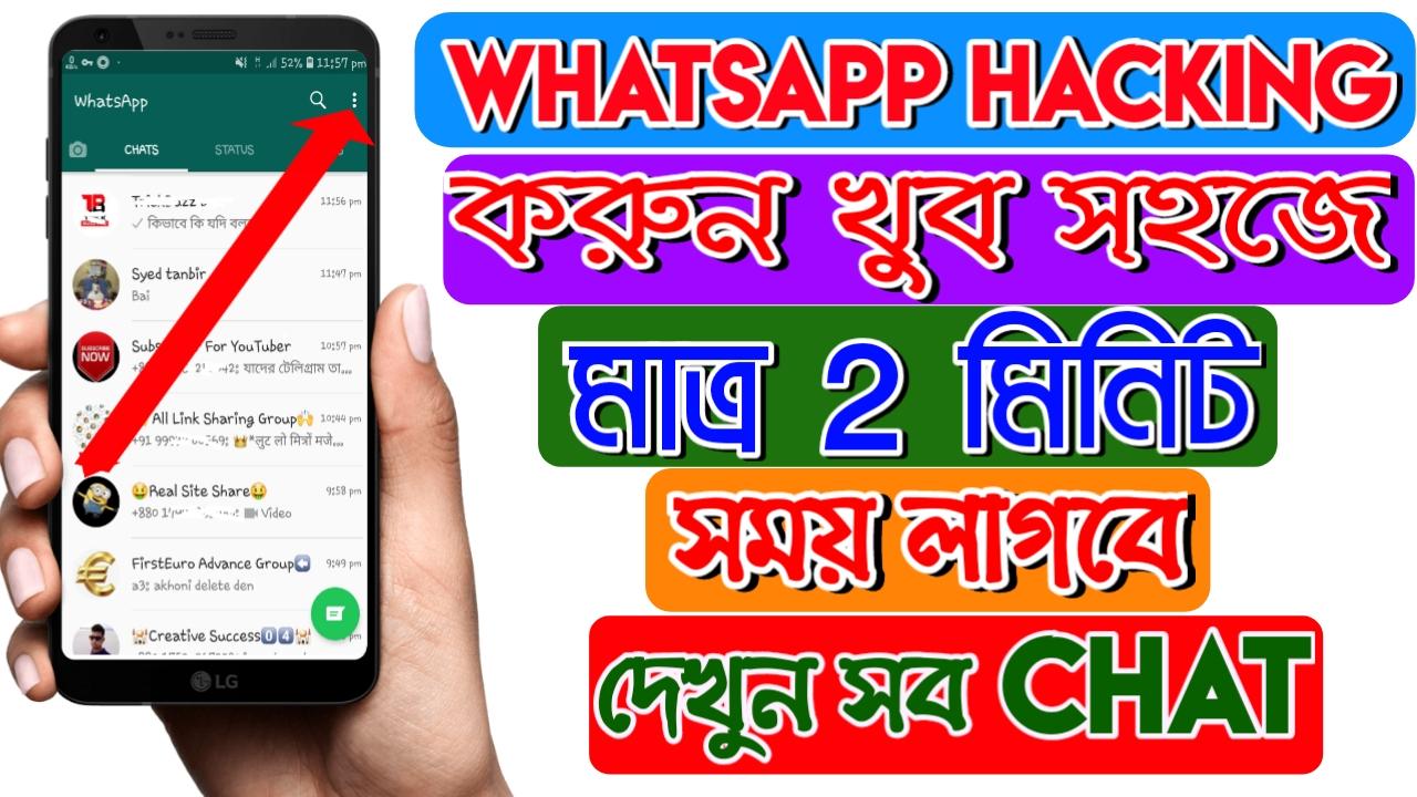 WhatsApp Hacking করুন মাত্র ২ মিনিটে( Live প্রমান দেখুন)