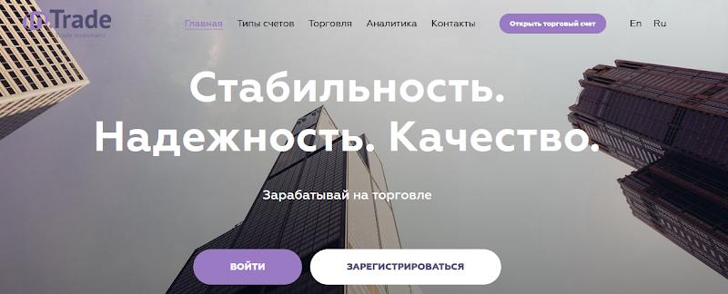 Мошеннический сайт intrade-investment.com – Отзывы, развод. Компания inTrade мошенники