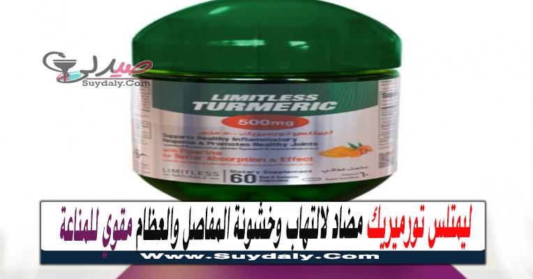 ليمتلس تورميريك كبسولات Limitless turmeric لخشونة المفاصل والعظام مضاد للالتهابات