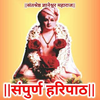 श्री ज्ञानेश्वर महाराजांचा हरिपाठ | dnyaneshwar sampurn sarth haripath in marathi video
