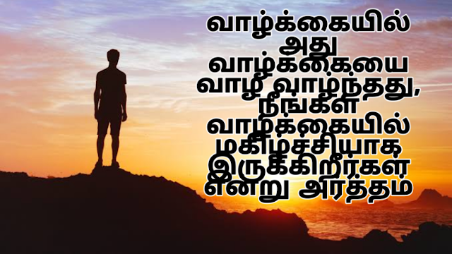 Tamil Life Quotes and SMS Images