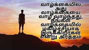 Tamil Life Quotes and SMS Images தமிழ் உந்துதல் வாழ்க்கை மேற்கோள்கள்