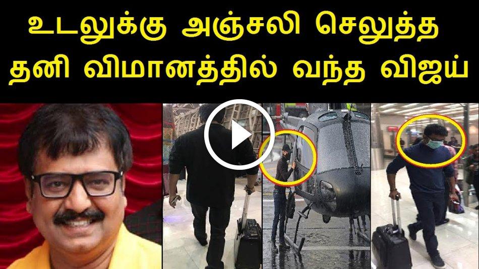 சற்றுமுன் நடிகர் விவேக்குக்காக தனி விமானத்தில் வந்த விஜய் !!