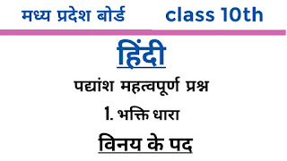 Hindi important questions class-10th mp board 2020-2021