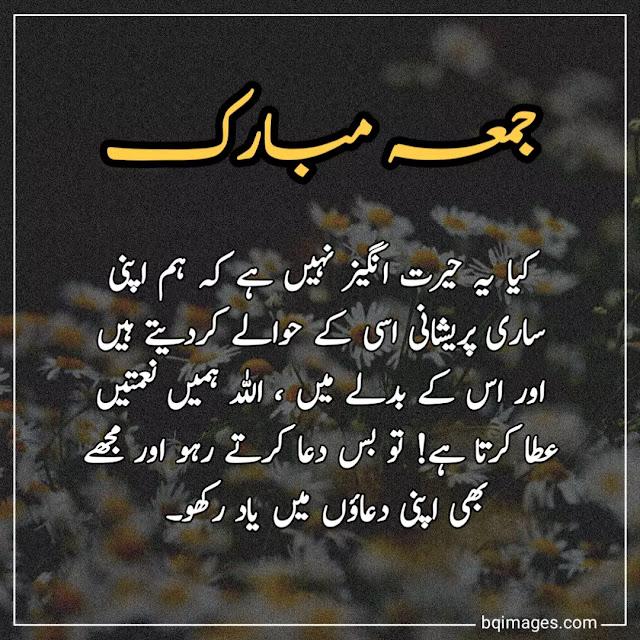 jumma quotes in urdu