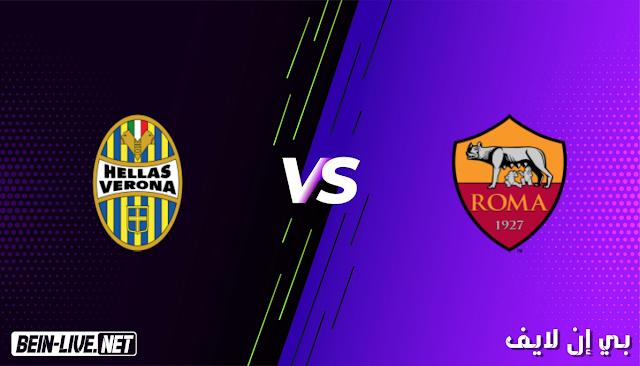 مشاهدة مباراة روما و هيلاس فيرونا بث مباشر اليوم بتاريخ 31-01-2021 في الدوري الايطالي