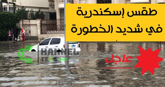 عاجل : طقس اسكندرية الأن في شديد الخطورة !!