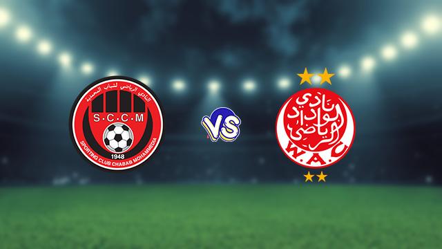 نتيجة مباراة الوداد الرياضي وشباب المحمدية 03-10-2021 في الدوري المغربي