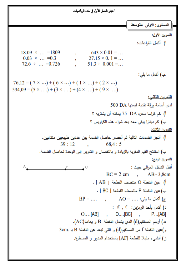 18.09  ×  …  =1809   643 × 0.01 = …    0.03  ×  …  =0.3  27.15 × 0. 1 = …  72.6  ÷  …  =0.726
