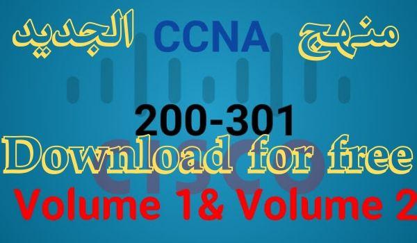 تحميل كتاب ccna 200 301 pdf