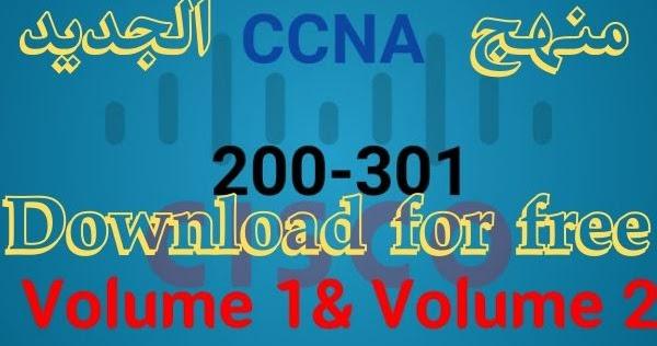 تحميل كتاب ccna بالعربي