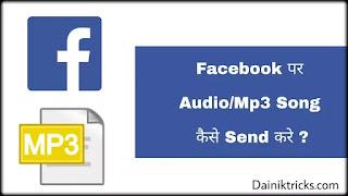 Facebook Par Audio/Mp3 Song Kaise Send Kare