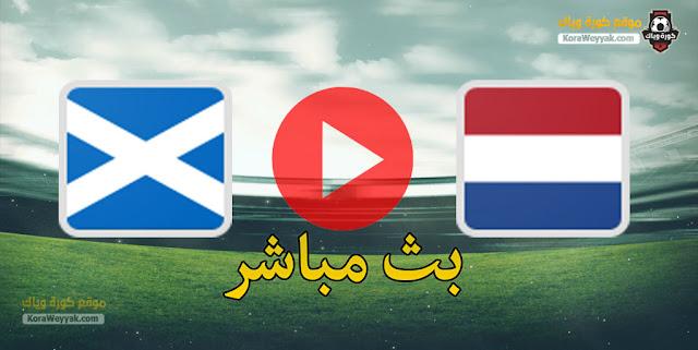نتيجة مباراة هولندا واسكوتلندا اليوم 2 يونيو 2021 في مباراة ودية