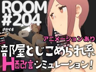 [H-GAME] ROOM#204 JP