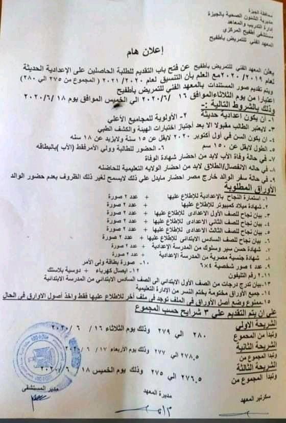 دليل الشهادة السودانية 2021