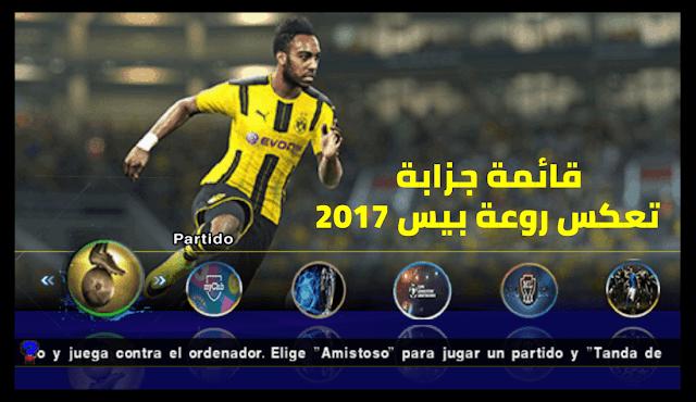 تحميل لعبة pes 2017 للاندرويد تعليق عربي بدون نت