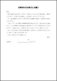 在庫切れのお詫びと受注品変更のお願い 018