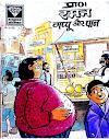 रमन गप्पू और पान डायमंड कॉमिक्स पीडीऍफ़ पुस्तक  | Raman Gappu Aur Paan Diamond Comics Hindi PDF Free Download