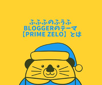 ふふふのふうふBloggerのテーマ【Prime ZELO】とは