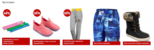 ТОП ОФЕРТИ И ПРОМОЦИИ    в магазини Спорт Депо