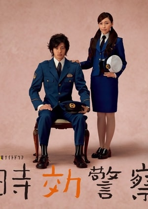 Jikou Keisatsu 2019, Upcoming drama, Synopsis, Cast, Trailer