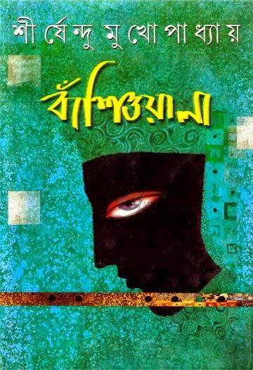 Banshiwala by Shirshendu Mukhopadhyay