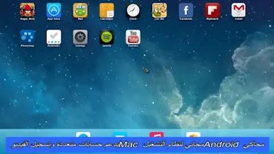 محاكي Android مجاني لنظام التشغيل Mac يدعم حسابات متعددة وتسجيل الفيديو