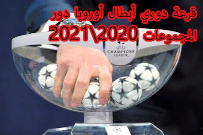 قرعة دوري أبطال أوروبا دور المجموعات 2020-2021