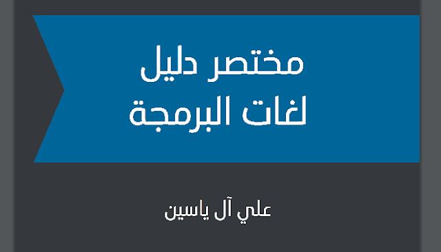 """كتاب """" مختصر دليل لغات البرمجة """" ... كتاب على كل مبرمج الإطلاع عليه ( تحميل الكتاب )"""