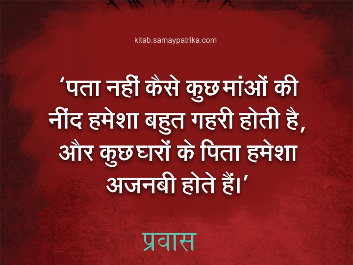 pravas-hindi-book-quotes