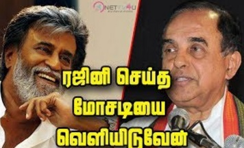 Subramanian Swamy Talk About Rajini Political Entry Again  Ready To Reveal All Forgery Done By Rajni