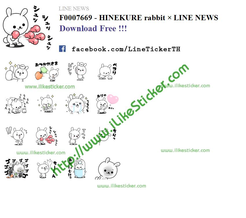 HINEKURE rabbit × LINE NEWS