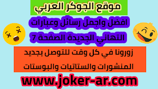 اجمل وافضل رسائل وعبارات التهاني الجديدة الصفحة 7 - موقع الجوكر العربي